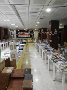 نمایشگاه بزرگ کتاب