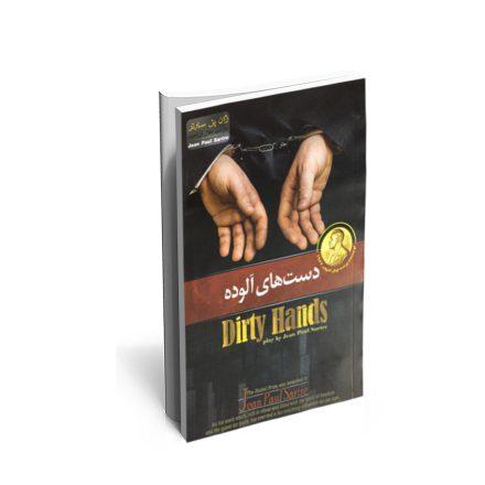 کتاب دست های آلوده
