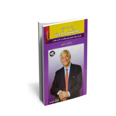 کتاب راهی به سوی موفقیت و ثروت