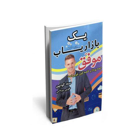 خرید کتاب یک بازاریاب موفق