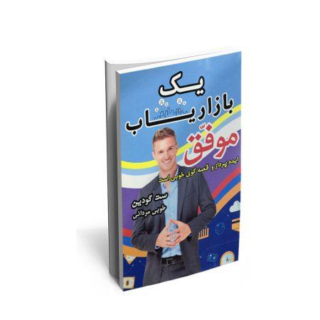 کتاب یک بازاریاب موفق