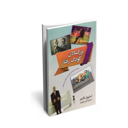 کتاب بزرگسالان کودک رفتار