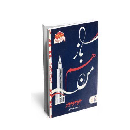 کتاب باز هم من