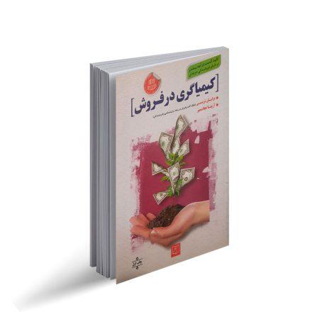 کتاب کیمیاگری در فروش
