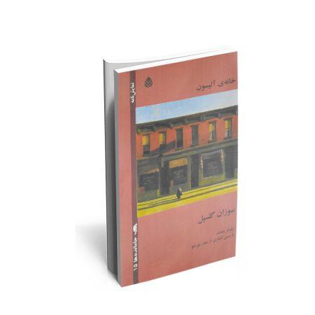 کتاب خانه ی آلیسون
