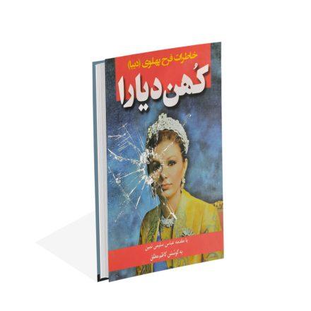 کتاب سفرنامه ماژلان اثر پیگافتا دی لومبارد