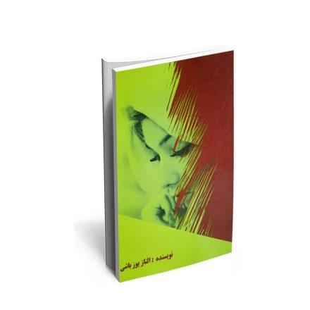کتاب منم زنی تنها