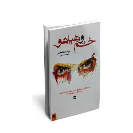 کتاب خشم و هیاهو