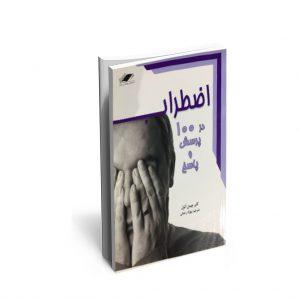 کتاب اضطراب در 100 پرسش و پاسخ