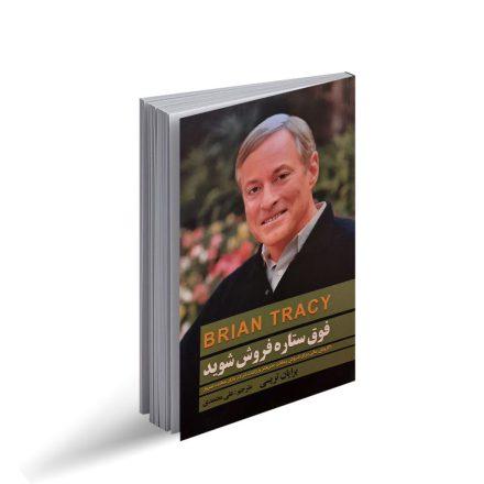 کتاب فوق ستاره فروش شوید برایان تریسی
