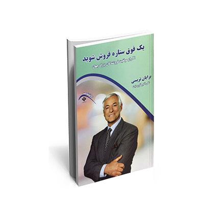 کتاب یک فوق ستاره فروش شوید