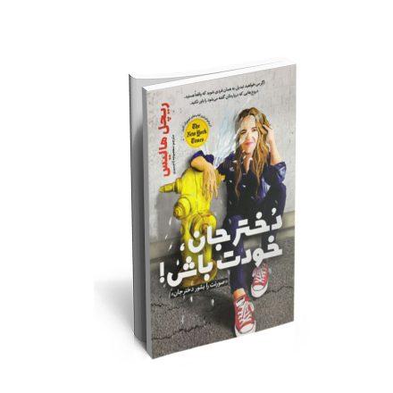 کتاب دختر جان خودت باش