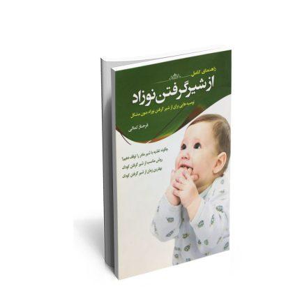 کتاب از شیرگرفتن نوزاد