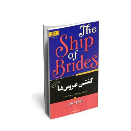 کتاب کشتی عروس ها