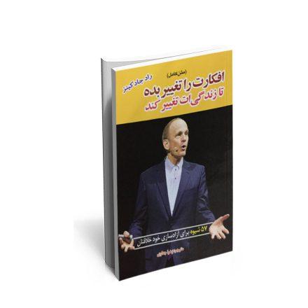 کتاب افکارت را تغییر بده تا زندگی ات تغییر کند