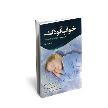 کتاب خواب کودک