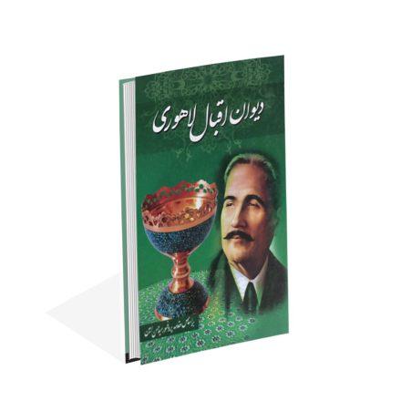 دیوان اقبال لاهوری