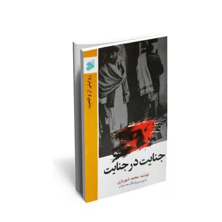 کتاب جنایت در جنایت