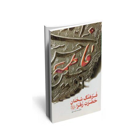 کتاب فرهنگ سخنان حضرت زهرا