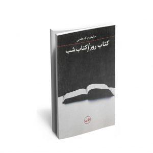 خرید کتاب روز کتاب شب
