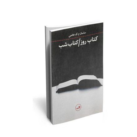 کتاب روز ، کتاب شب