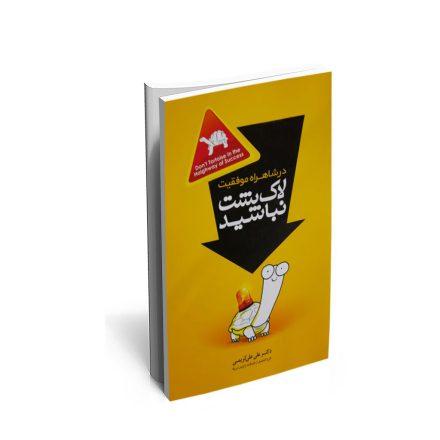 کتاب در شاهراه موفقیت یک لاک پشت نباشید