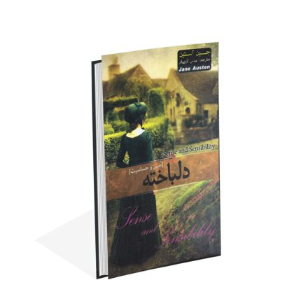کتاب دلباخته