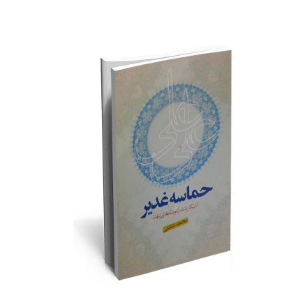 کتاب حماسه غدیر