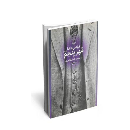 کتاب مهر پنجم