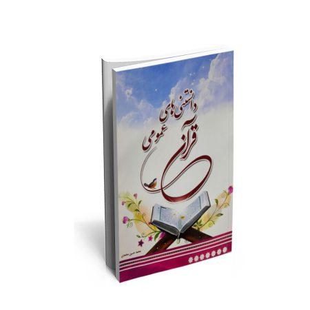 کتاب دانستنی های عمومی قرآن