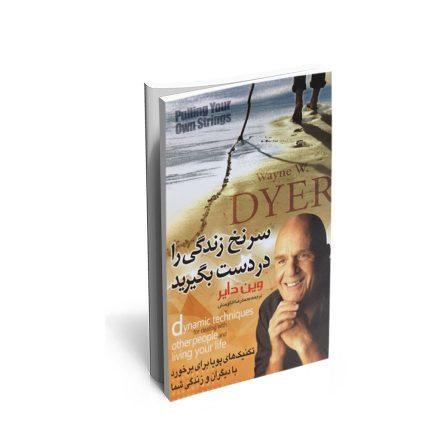 کتاب سرنخ زندگی را در دست بگیرید