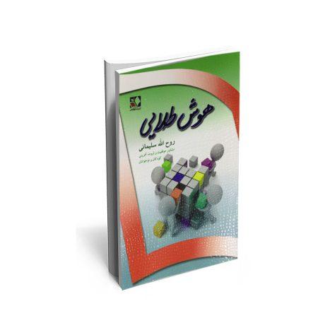 کتاب هوش طلایی