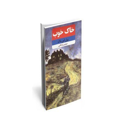 کتاب خاک خوب