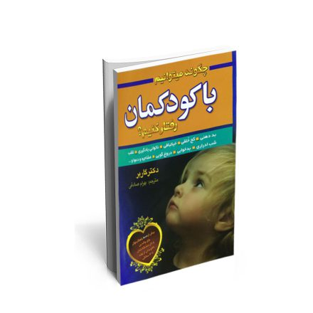 کتاب چگونه می توانیم با کودکانمان رفتار کنیم؟