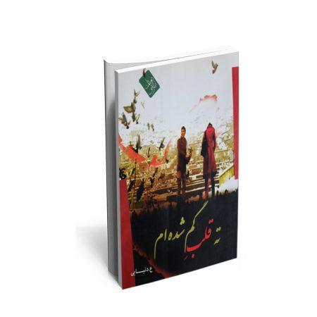 کتاب ته قلب گمشده ام