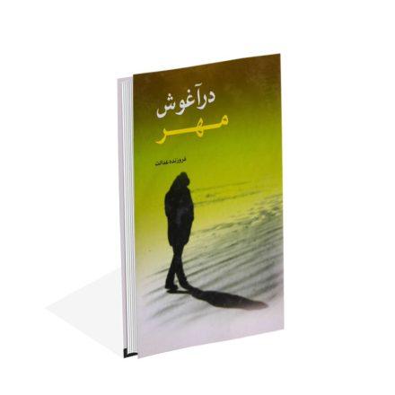 کتاب در آغوش مهر
