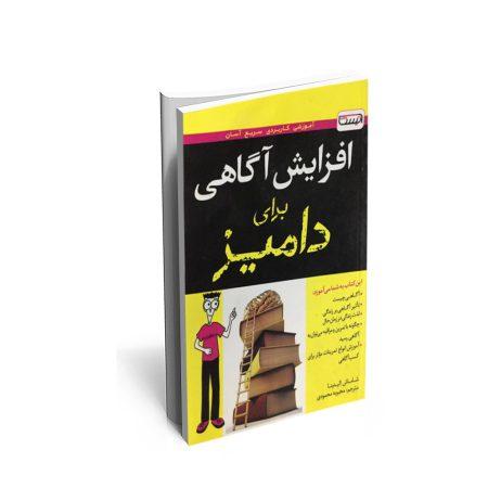 کتاب افزایش آگاهی برای دامیز