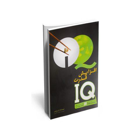 کتاب افزایش قدرت آی کیو