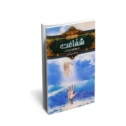 کتاب شفاعت تنها راه نجات