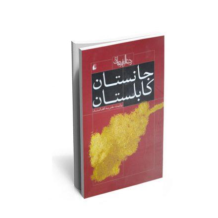 خرید کتاب جانستان کابلستان