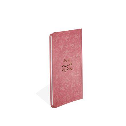 کتاب بوستان سعدی قابدار-نفیس