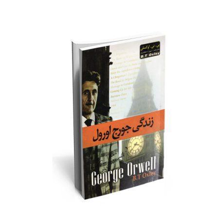 کتاب زندگی جورج اورول