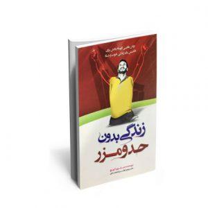 کتاب زندگی بدون حد و مرز