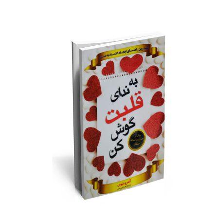 کتاب به ندای قلبت گوش کن