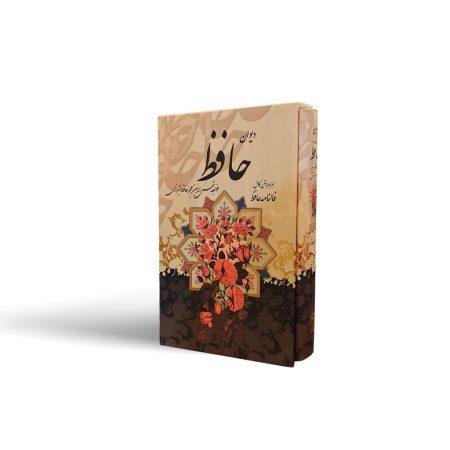 کتاب دیوان حافظ سایز پالتویی قابدار نفیس