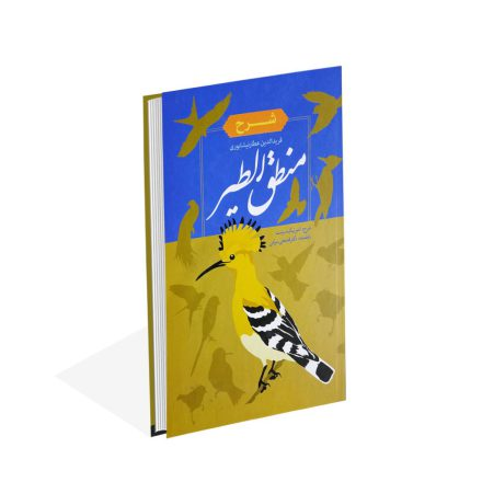 """کتاب گزیده ی برترین اشعار """"بابا افضل کاشانی"""""""