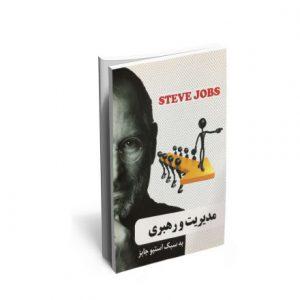 کتاب مدیریت و رهبری