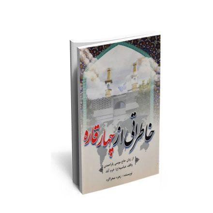 کتاب خاطراتی از چهار قاره
