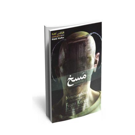 کتاب مسخ