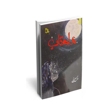 کتاب ماهتاب